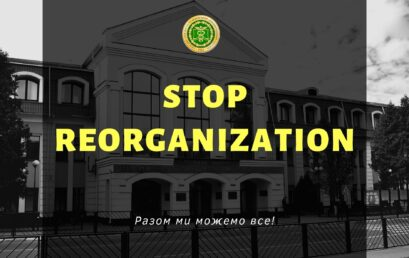«Руки геть від УДФСУ! Стоп реорганізації!»: студенти боряться за свій університет