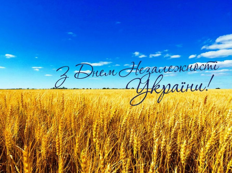 Привітання з нагоди національного свята – Дня Незалежності України!