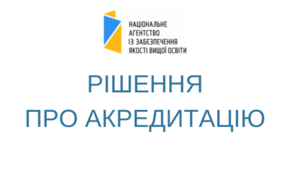 Чергова освітньо-наукова програма УДФСУ успішно акредитована