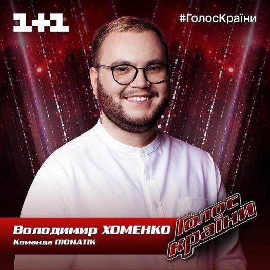 Випускник УДФСУ Володимир Хоменко підкорив «Голос країни»