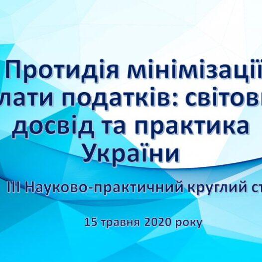 15 травня 2020 року Науково-дослідний інститут фіскальної політики Університету державної фіскальної служби України проводить ІІІ Науково-практичний круглий стіл
