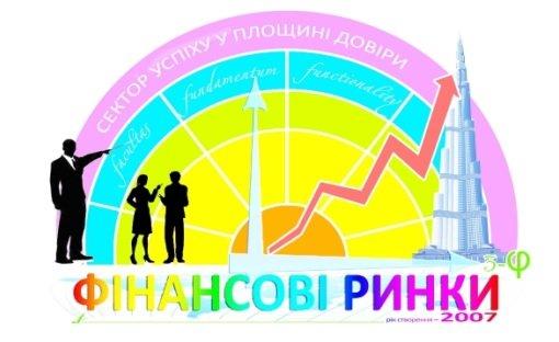 Було проведено Студентський науково-навчальний семінар «Світовий досвід податкового адміністрування та його значення для України».