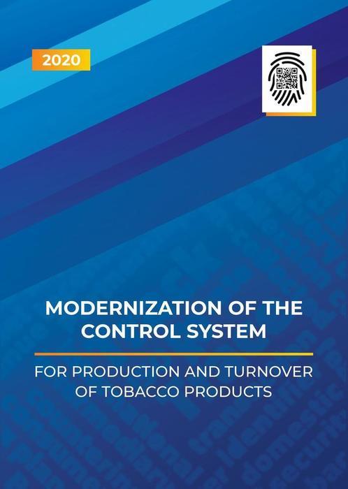 В УДФСУ вийшло англомовне видання, присвячене виявленню та відстеженню тютюнових виробів