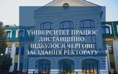 Відбулося чергове засідання ректорату: обговорено результати профорієнтаційної роботи