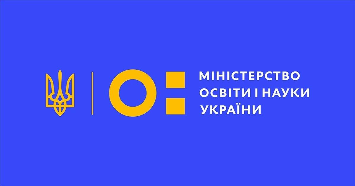 УДФСУ увійшов у перелік МОН