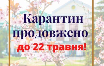 Уряд послабив карантин з 11 травня, але продовжив до 22