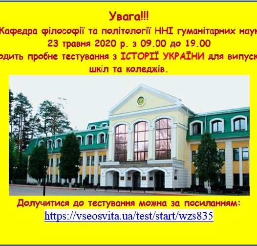 Кафедра філософії та політології ННІ гуманітарних наук проводить пробне тестування з Історії України для випускників шкіл та коледжів