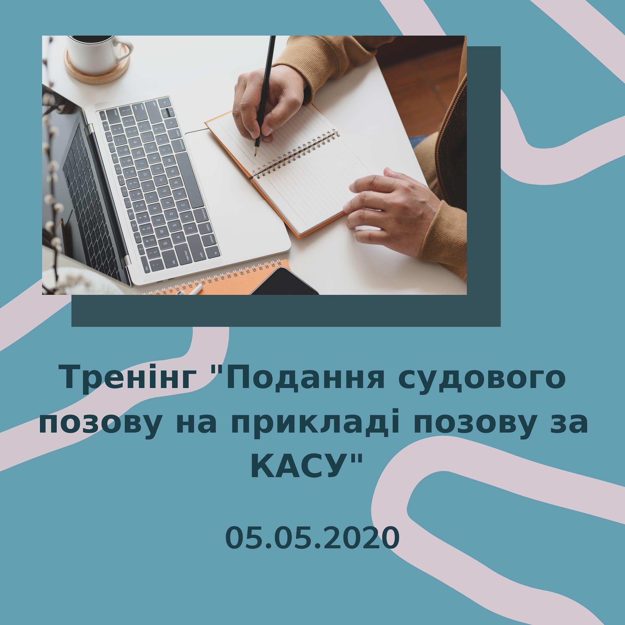 """Тренінг """"Подання судового позову на прикладі позову за Кодексом Адміністративного судочинства України"""""""