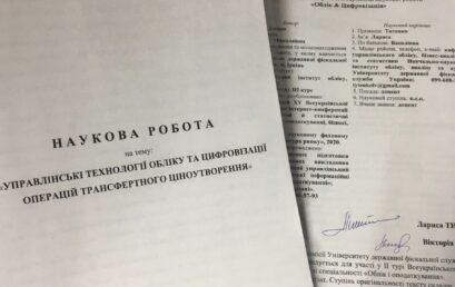 Перемога у Всеукраїнському конкурсі наукових робіт зі спеціальності  «Облік і оподаткування» – 2020!