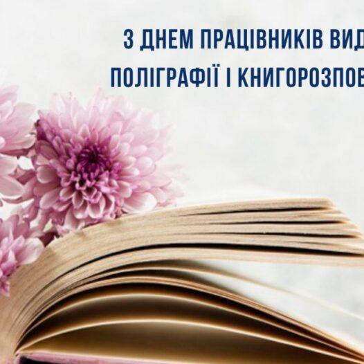 Вітаємо з днем працівників видавництв, поліграфії і книгорозповсюдження