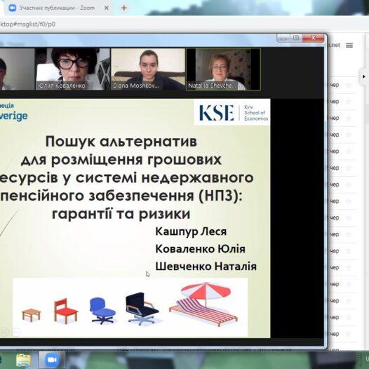 Представник кафедри податкової політики прийняла участь у Воркшопі на базі Київської школи економіки