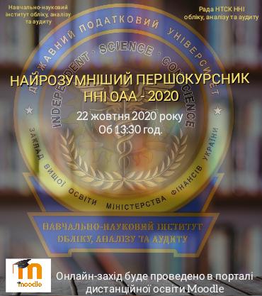 """22 жовтня відбудеться конкурс """"Найрозумніший першокурсник ННІ ОАА-2020"""""""