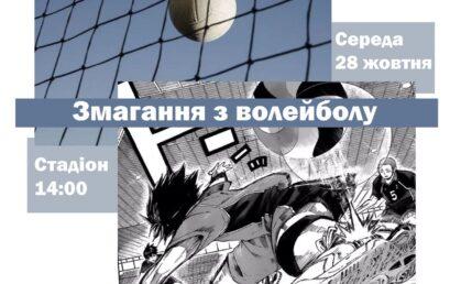Змагання з волейболу ННІ ІТ