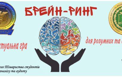 11 листопада 2020 р. науковим товариством студентів та курсантів ННІОАА буде проведено гру «Брейн-ринг»