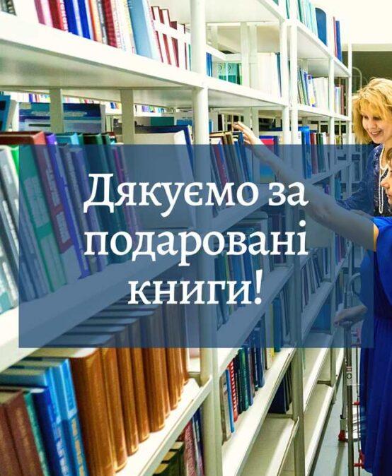 Дякуємо дарувальникам за подаровані книги до Наукової бібліотеки УДФСУ!
