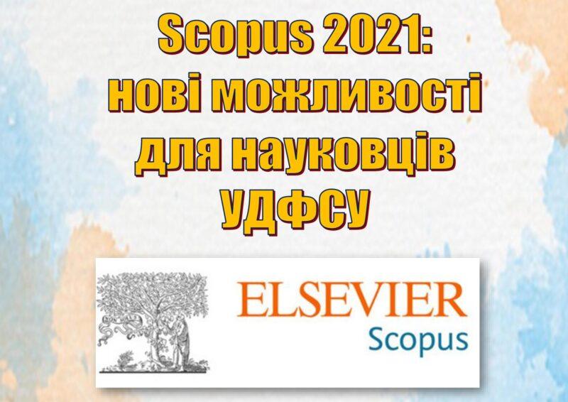 Scopus надає нові можливості для науковців у 2021 році