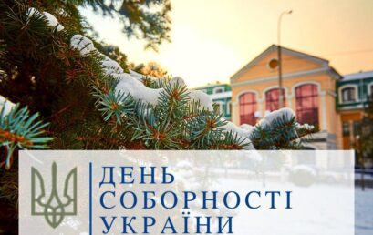 В УДФСУ відзначили День соборності України