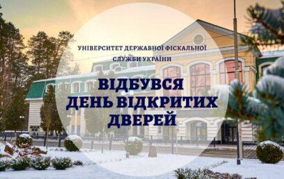 В УДФСУ провели День відкритих дверей в режимі онлайн