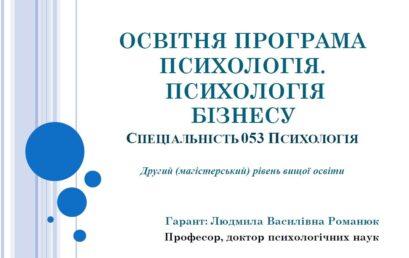 09 лютого 2021 р. на засіданні кафедри психології та соціології ННІ ГН УДФСУ відбулося чергове обговорення ОПП «Психологія. Психологія бізнесу»