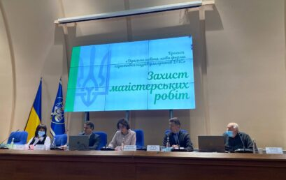 Магістри дуальної форми навчання успішно захистилися в ГУ ДПС у місті Києві