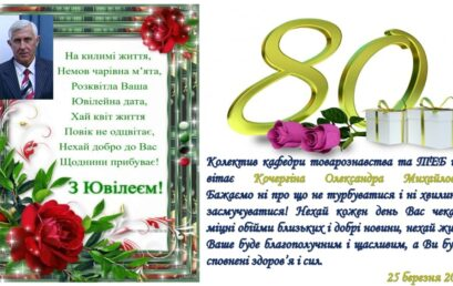 Вітаємо Олександра Кочергіна з ювілеєм!