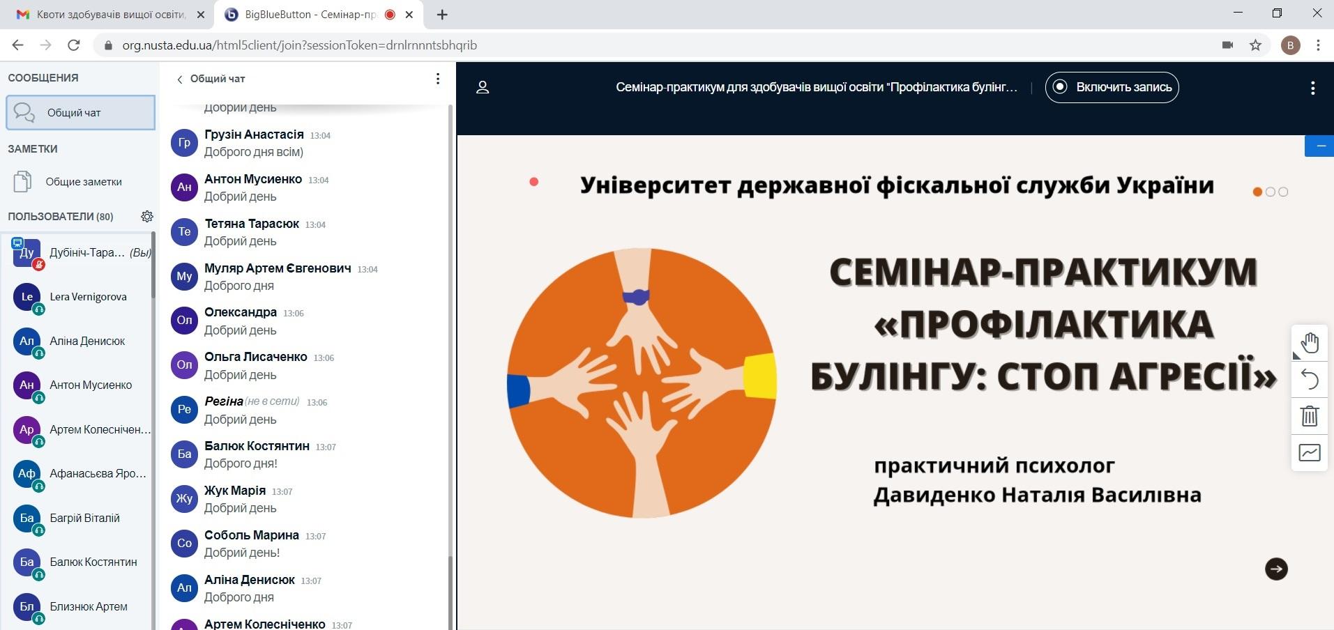 В УДФСУ провели семінар-практикум «Профілактика булінгу: стоп агресії»