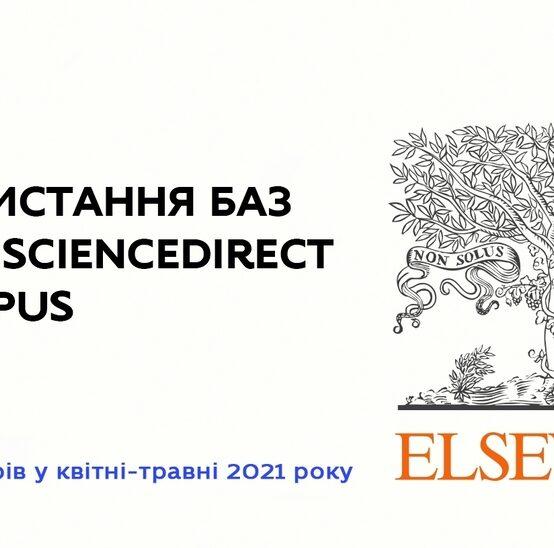 Відбудуться вебінари для науковців щодо використання баз даних ScienceDirect та Scopus