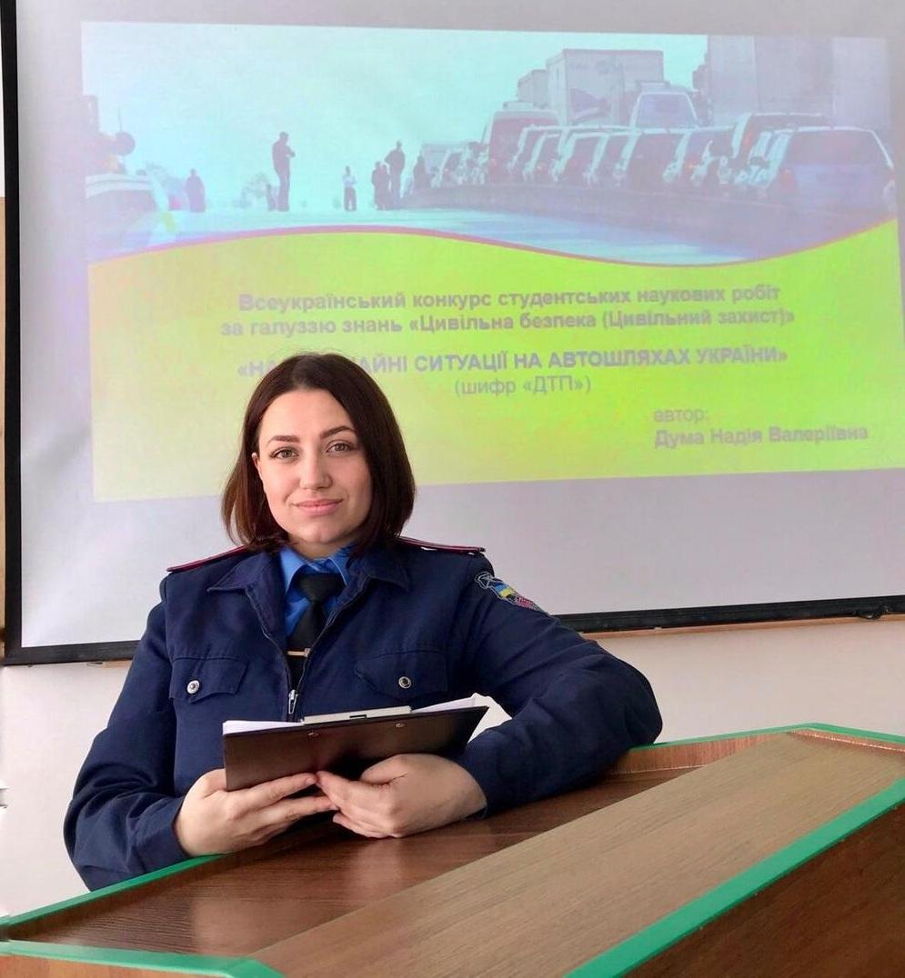 Курсантка УДФСУ Надія Дума перемогла у ІІ турі Всеукраїнського конкурсу студентських наукових робіт