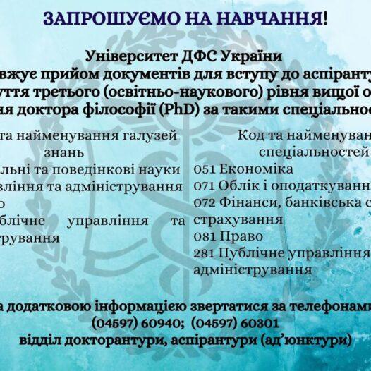 Триває прийом документів для вступу до аспірантури УДФСУ