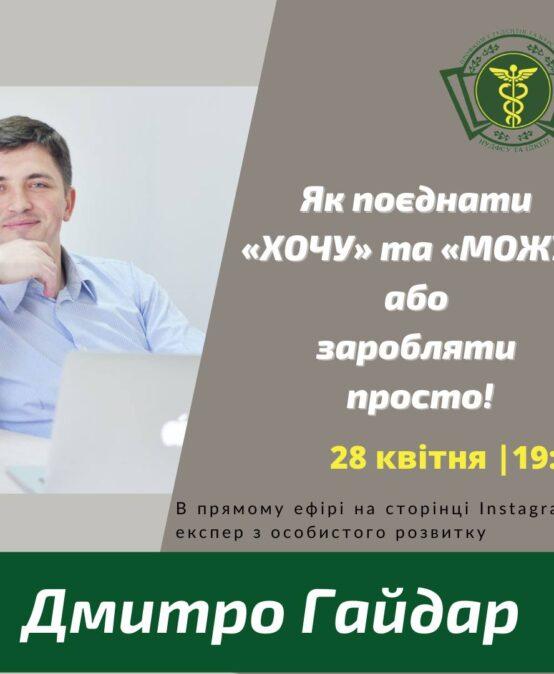 Відбудеться зустріч із експертом з особистого розвитку Дмитром Гайдаром