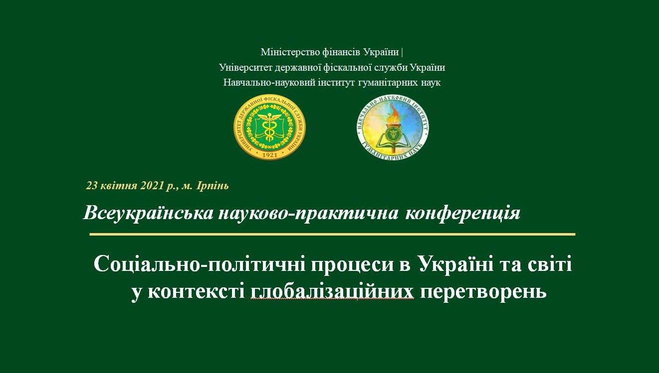 Відбулася Всеукраїнська конференція «Соціально-політичні процеси в Україні та світі у контексті глобалізаційних перетворень»