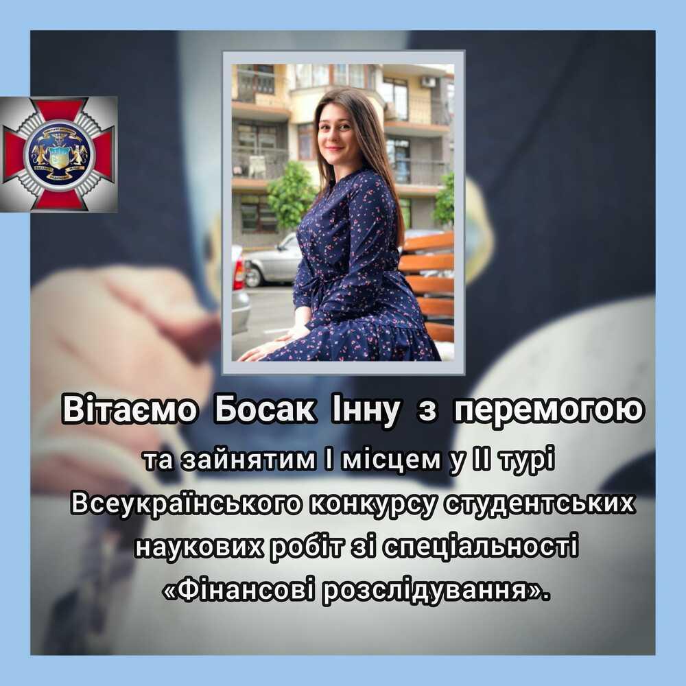 Студентка УДФСУ Інна Босак перемогла у ІІ турі Всеукраїнського конкурсу студентських наукових робіт