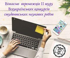 Студенти та курсанти УДФСУ – переможці ІІ туру Всеукраїнських конкурсів студентських наукових робіт