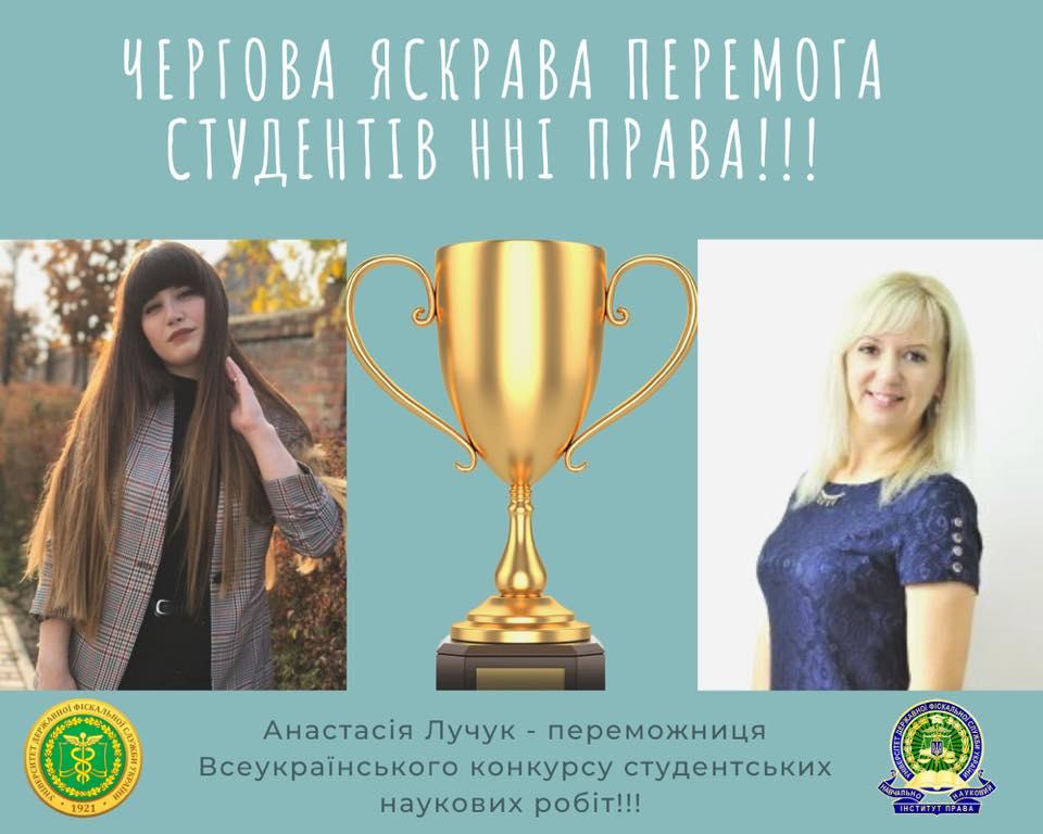 Студентка УДФСУ Анастасія Лучук перемогла у ІІ турі Всеукраїнського конкурсу студентських наукових робіт