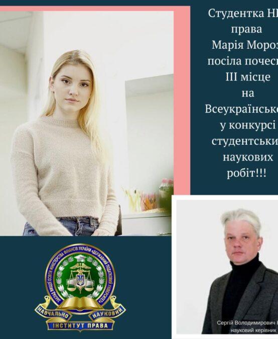 Студентка УДФСУ Марія Мороз перемогла у ІІ турі Всеукраїнського конкурсу студентських наукових робіт