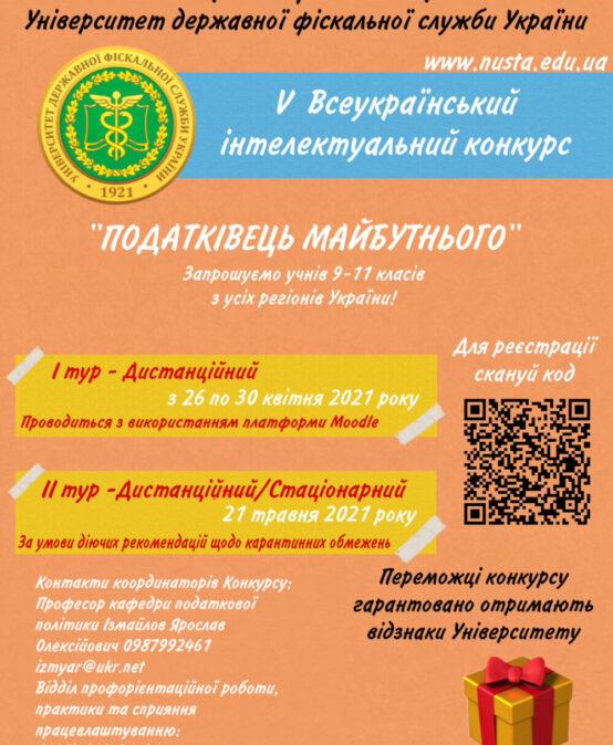 Відбудеться V Всеукраїнський інтелектуальний конкурс «Податківець майбутнього»