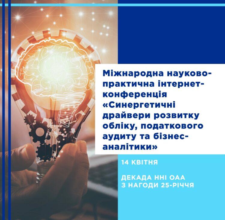 Міжнародна науково-практична інтернет-конференція обліку, податкового аудиту та бізнес-аналітики