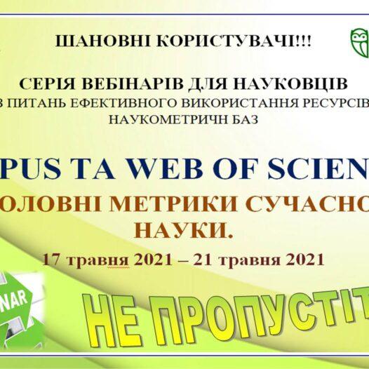 Відбудуться вебінари для науковців з питань використання Scopus та Web of Science