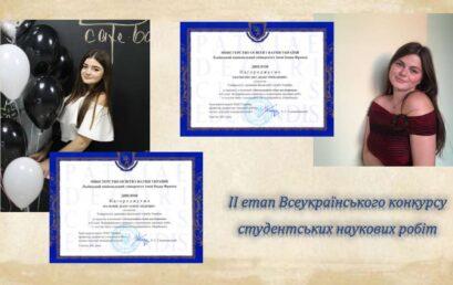 Студенти УДФСУ Діана Мальчик і Оксана-Діана Гнатів перемогли у II турі Всеукраїнського конкурсу студентських наукових робіт