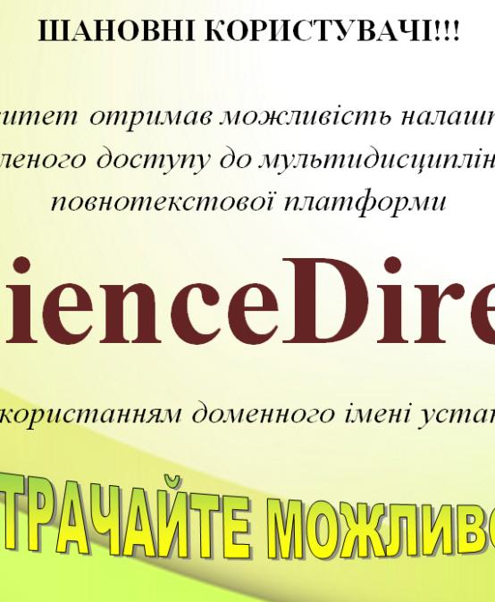 УДФСУ отримав дистанційний доступ до ресурсів платформи ScienceDirect