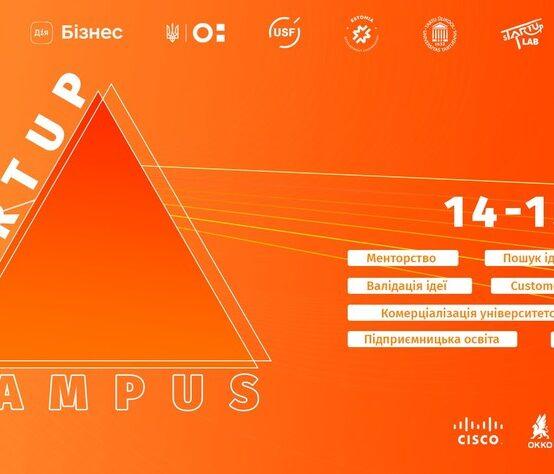 Запрошуємо викладачів УДФСУ на конференцію Startup Campus 2021