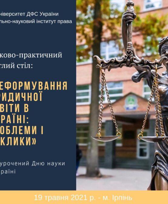 Відбудеться круглий стіл «Реформування юридичної освіти в Україні: проблеми і виклики»