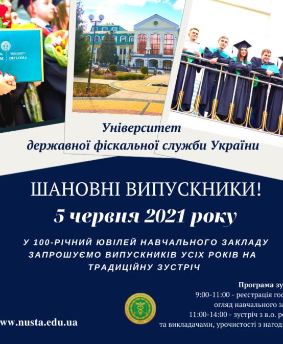 Запрошуємо на зустріч випускників!