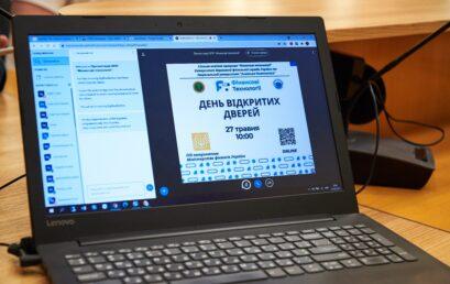 В УДФСУ презентували першу в Україні мережеву освітню програму підготовки магістрів «Фінансові технології»