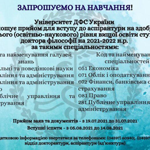 Університет ДФС України оголошує прийом для вступу до аспірантури