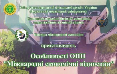 Кафедра міжнародної економіки Навчально-наукового інституту економіки, оподаткування та митної справи Університету ДФС України запрошує на навчання