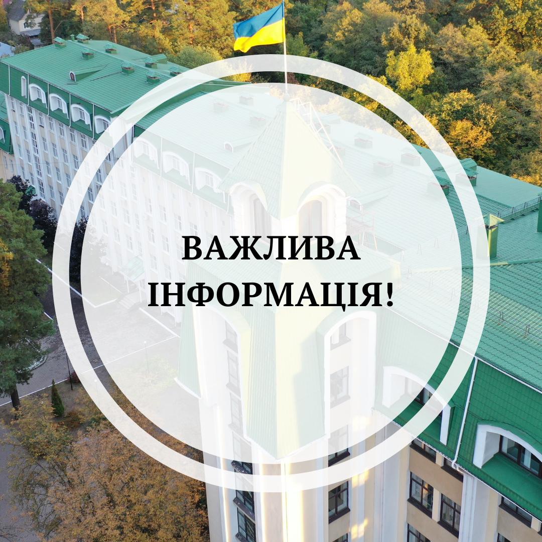 Роботу НДІ фіскальної політики Університету державної фіскальної служби України за 2020 рік оцінено позитивно!!!