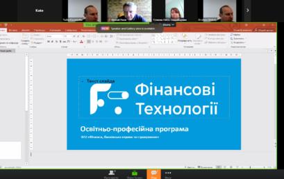 В Університеті державної фіскальної служби України відбулась онлайн-зустріч щодо освітньо-професійної програми «Фінансові технології»