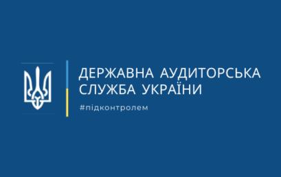 Представники УДФСУ взяли участь в онлайн-вебінарі Державної аудиторської служби України