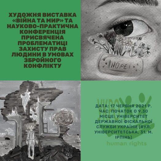 17 червня відбудеться Науково-практична конференція присвячена проблематиці захисту прав людини в умовах збройного конфлікту